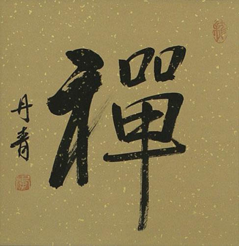Kaligrafija sino-japanskog ideograma koji označava sanskrtski pojam dhyana ili meditacija. Na kineskom ovaj ideogram se čita chan, a na japanskom zen, a označava jedinstven sustav učenja i discipline unutar istoimene budističke škole.