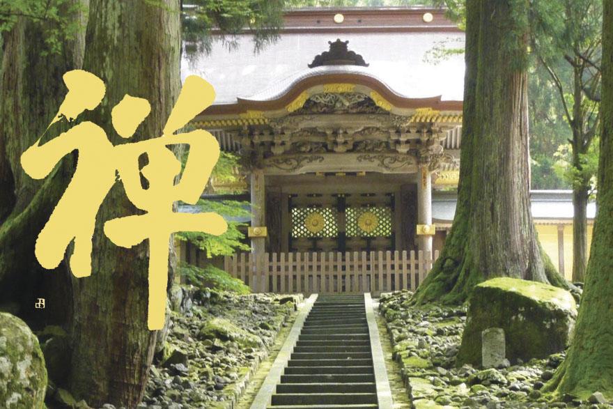 Eiheiji Zen Temple