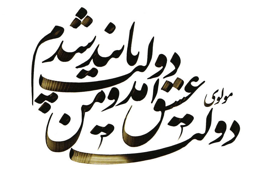 perzijska-poezija