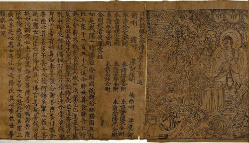 Dijamantna sutra tiskana 878. g. u Kini smatra se najstarijom sačuvanom tiskanom knjigom. Danas se nalazi u Britanskoj knjižnici u Londonu.