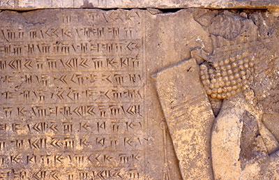Jedan od niza natpisa iz palače u Perzepolisu.