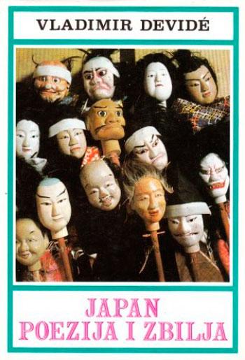 DEVIDE_Knjiga-Japan-poezija-i-zbilja