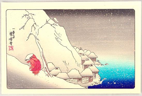 Utagawa Kuniyoshi: Putovanje po dubokom snijegu (Koso Goichidai Ryaku Zu)