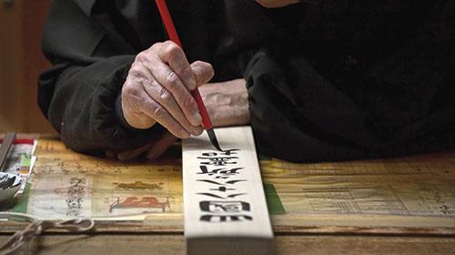 intuicija-zeb-budizam-kaligrafija