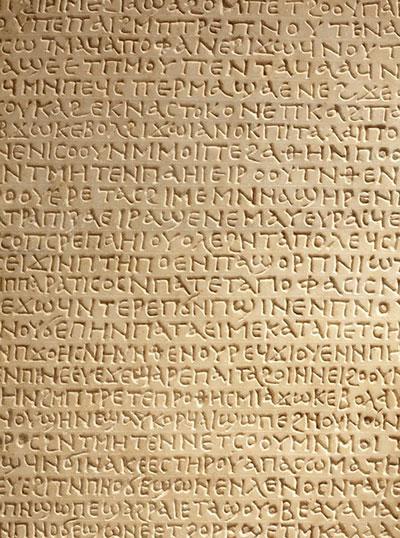 odgoj-u-anticko-grckoj-grcko-pismo